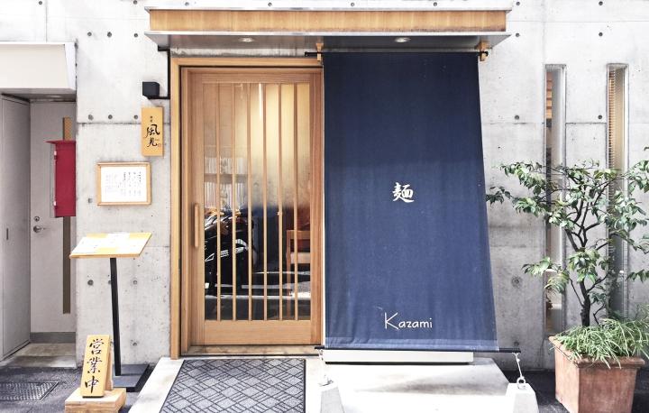 Ramen Ginza Kazami (濃厚酒粕ラーメン/人気店「銀座 風見」)